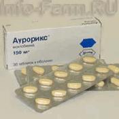 Препарат (лекарство): Аурорикс на сайте Фармацевтическая Web-энциклопедия