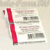 Препарат (лекарство): Ксантинола никотинат на сайте Фармацевтическая Web-энциклопедия