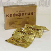Препарат (лекарство): Каффетин на сайте Фармацевтическая Web-энциклопедия