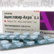 Препарат (лекарство): Ацикловир-акри на сайте Фармацевтическая Web-энциклопедия