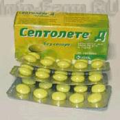 Септолете Д (без сахара)