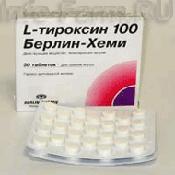 Л-Тироксин 100