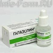 Препарат (лекарство): Галазолин на сайте Фармацевтическая Web-энциклопедия