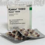 Препарат (лекарство): Креон 10000 на сайте Фармацевтическая Web-энциклопедия