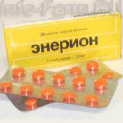 Препарат (лекарство): Энерион на сайте Фармацевтическая Web-энциклопедия