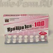 Препарат (лекарство): Пропротен-100 на сайте Фармацевтическая Web-энциклопедия