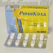 Препарат (лекарство): Риниколд на сайте Фармацевтическая Web-энциклопедия