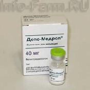 Препарат (лекарство): Депо-медрол на сайте Фармацевтическая Web-энциклопедия