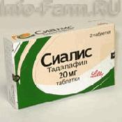 Препарат (лекарство): Сиалис на сайте Фармацевтическая Web-энциклопедия