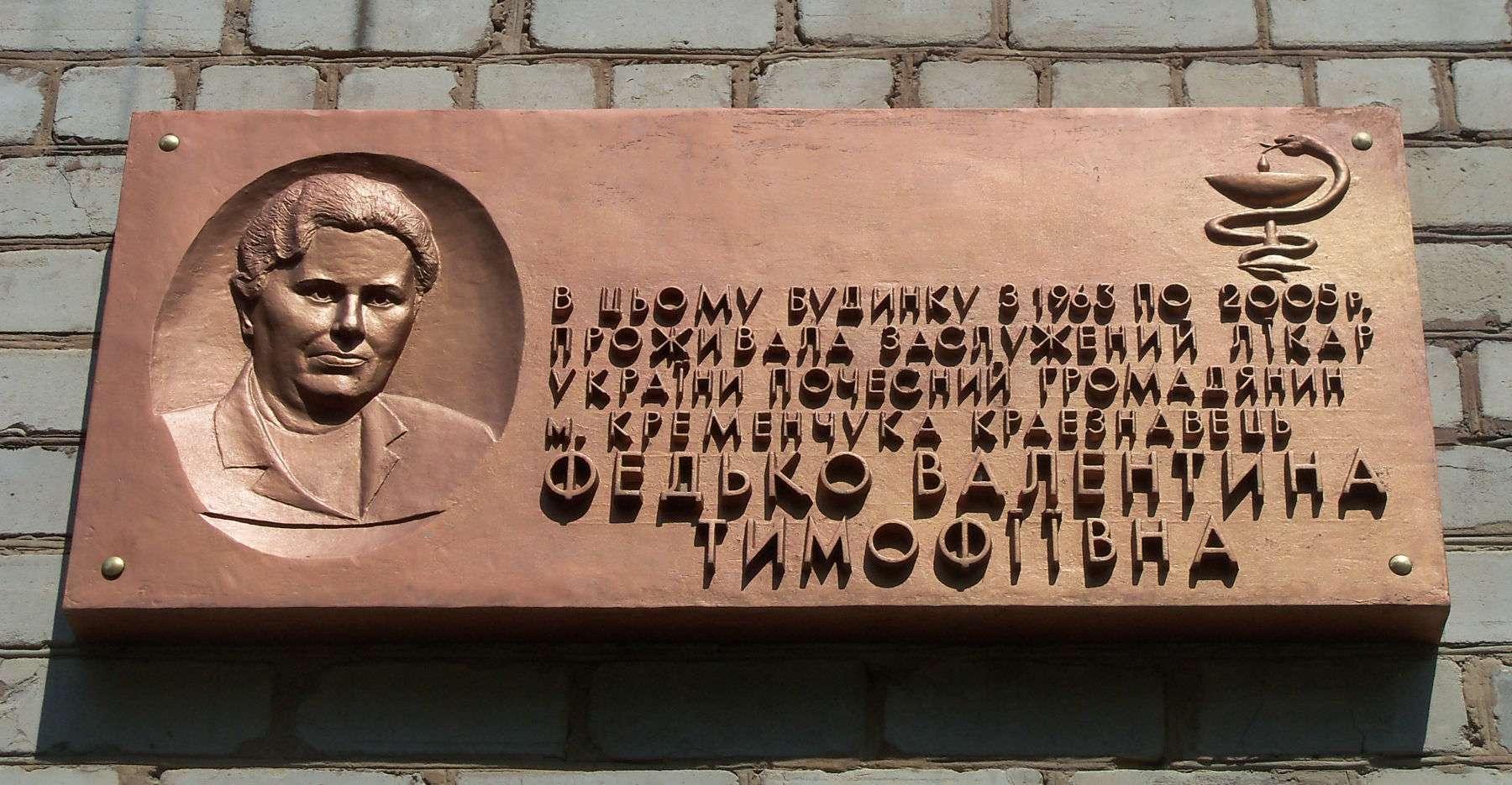 Федя Валентина Тимофеевна