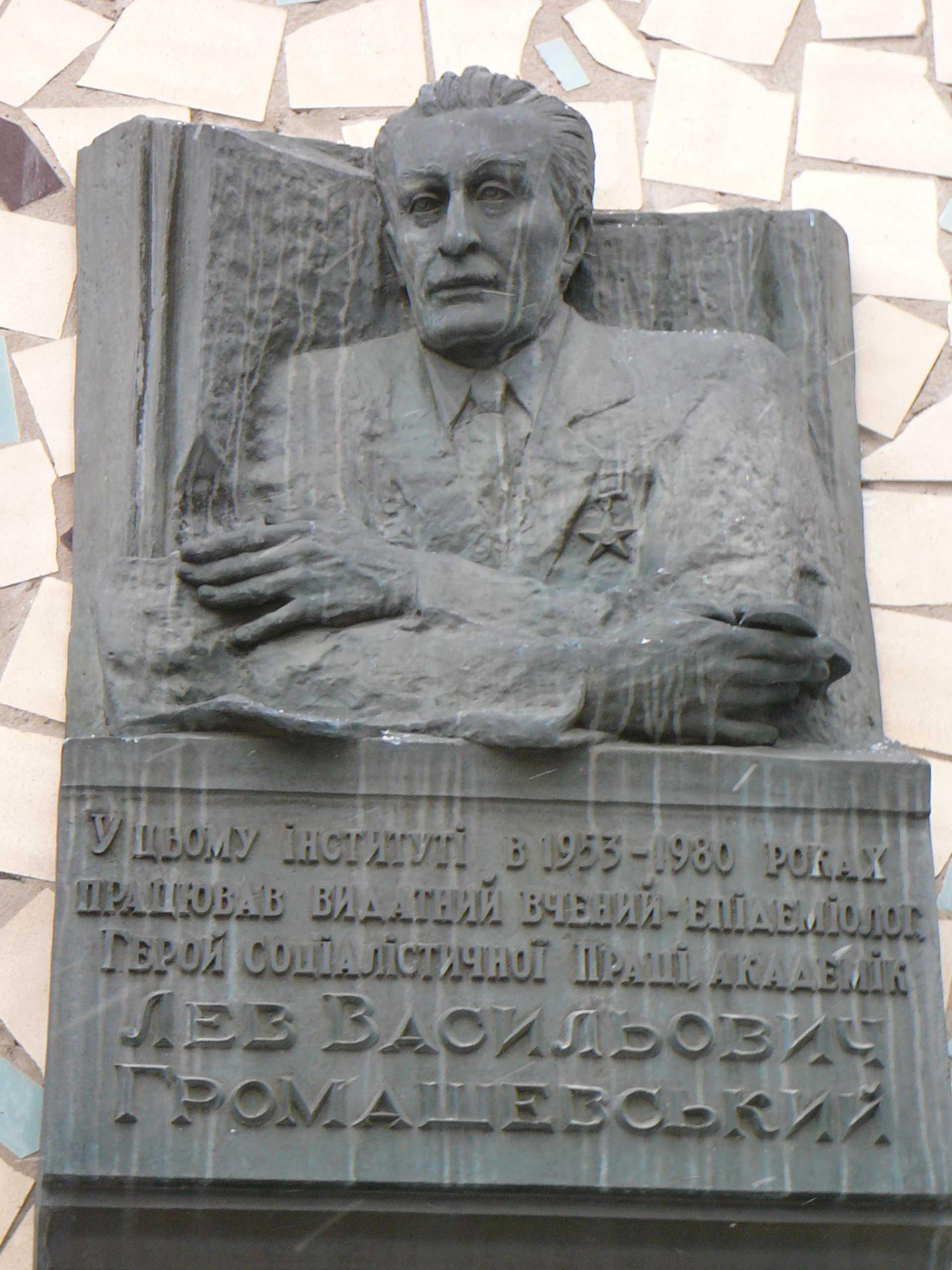 Институт эпидемиологии и инфекционных болезней имени Л. В. Громашевского АМН Украины