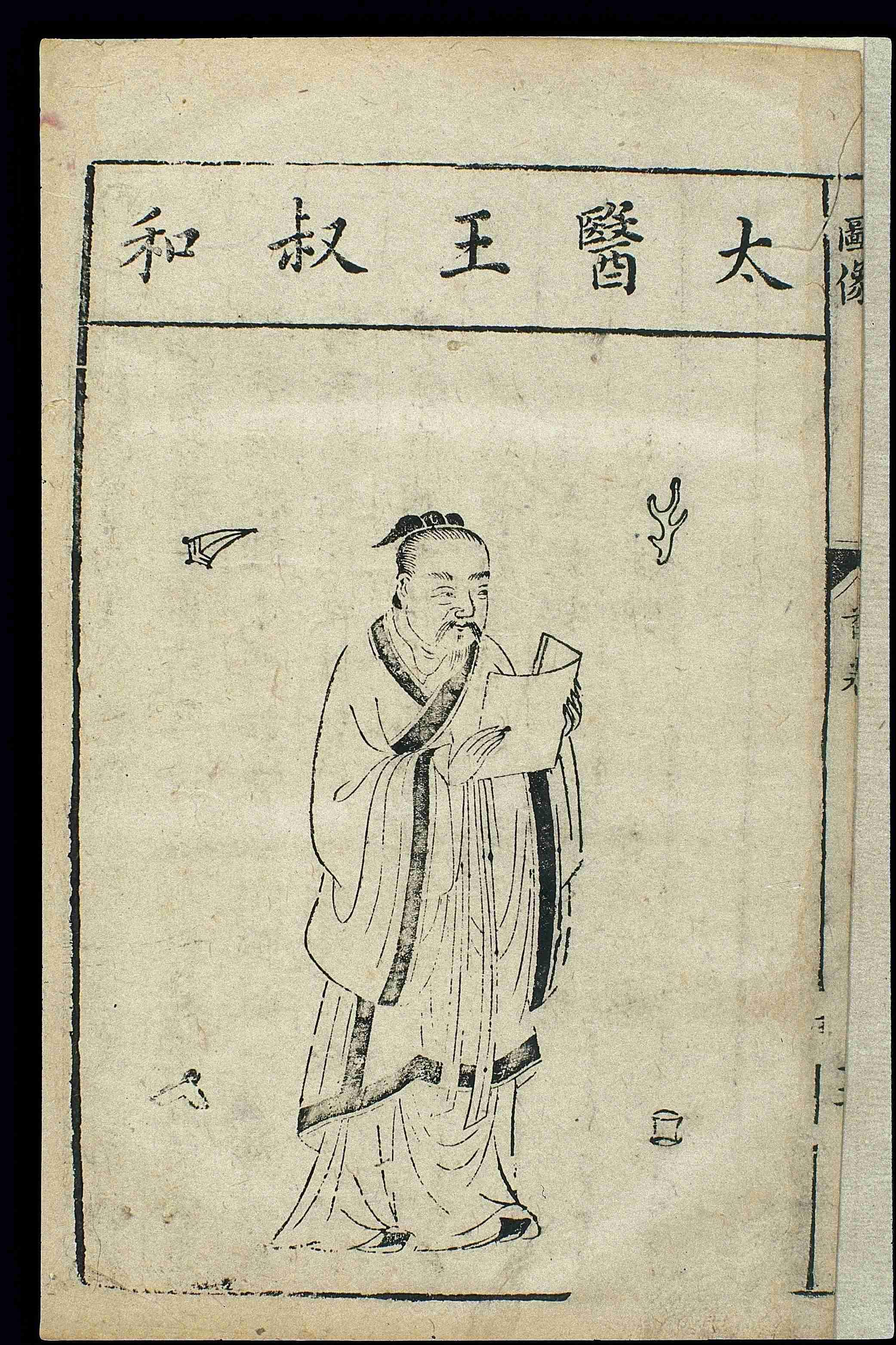 Ван Шухэ
