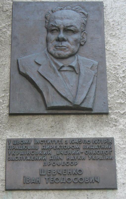 Шевченко Иван Теодосович