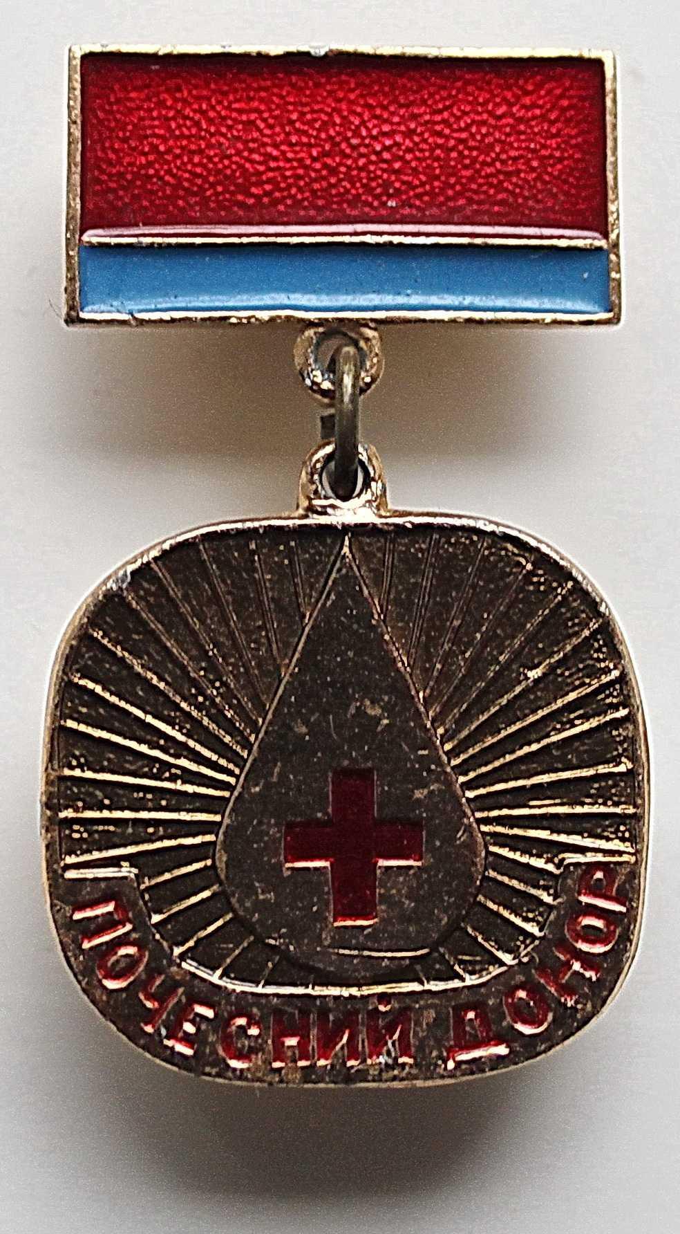 Почетный донор Общества Красного Креста УССР