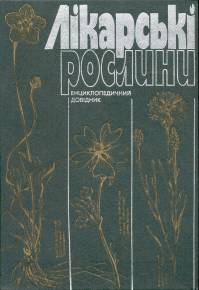 Лекарственные растения: энциклопедический справочник
