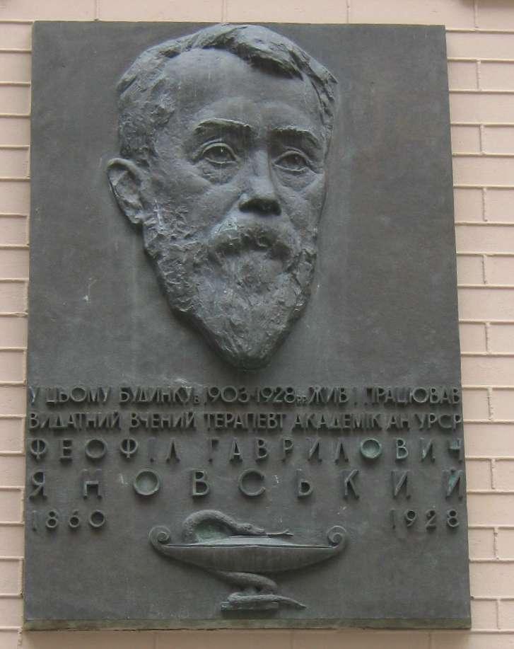 Яновский Феофил Гаврилович
