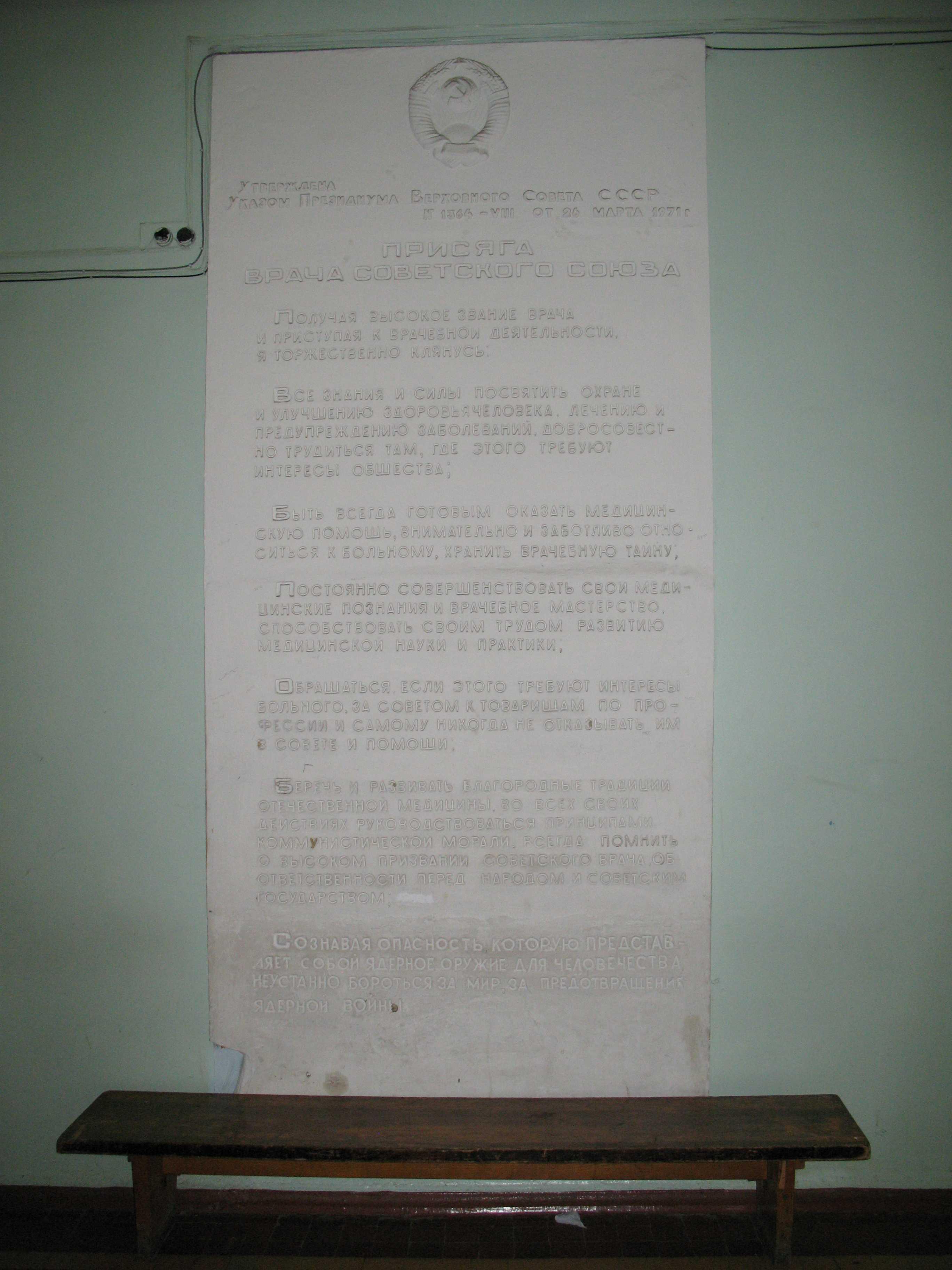 Присяга врача Советского Союза