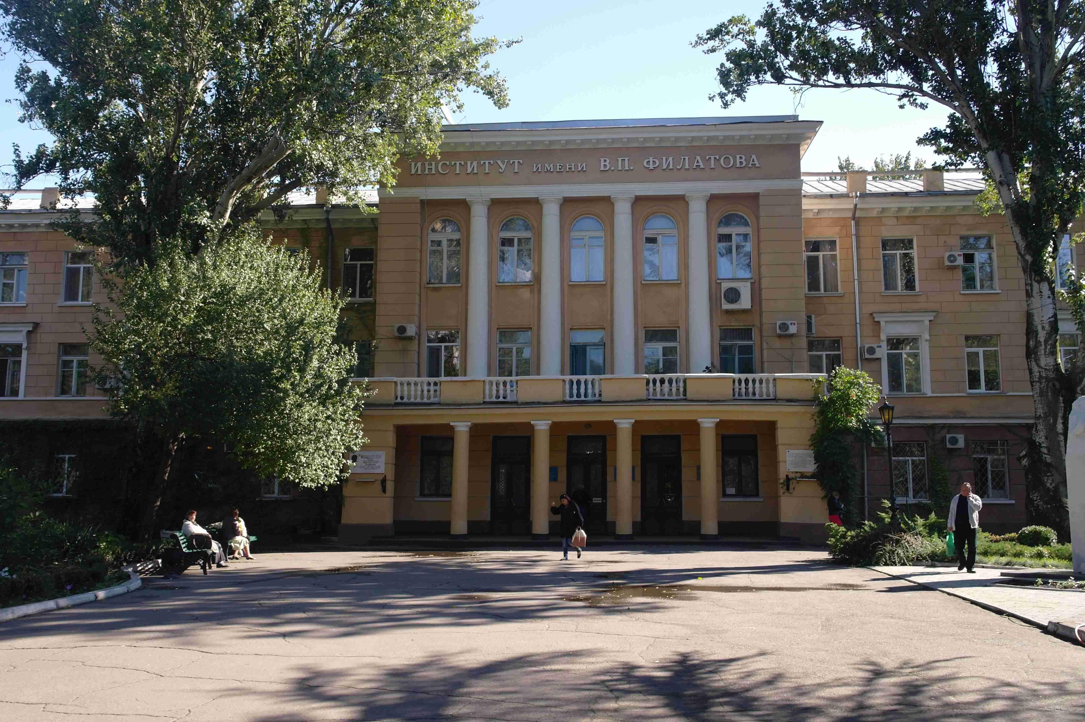 Институт глазных болезней и тканевой терапии имени В. П. Филатова АМН Украины