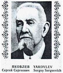 Яковлев Сергей Сергеевич (дерматолог)