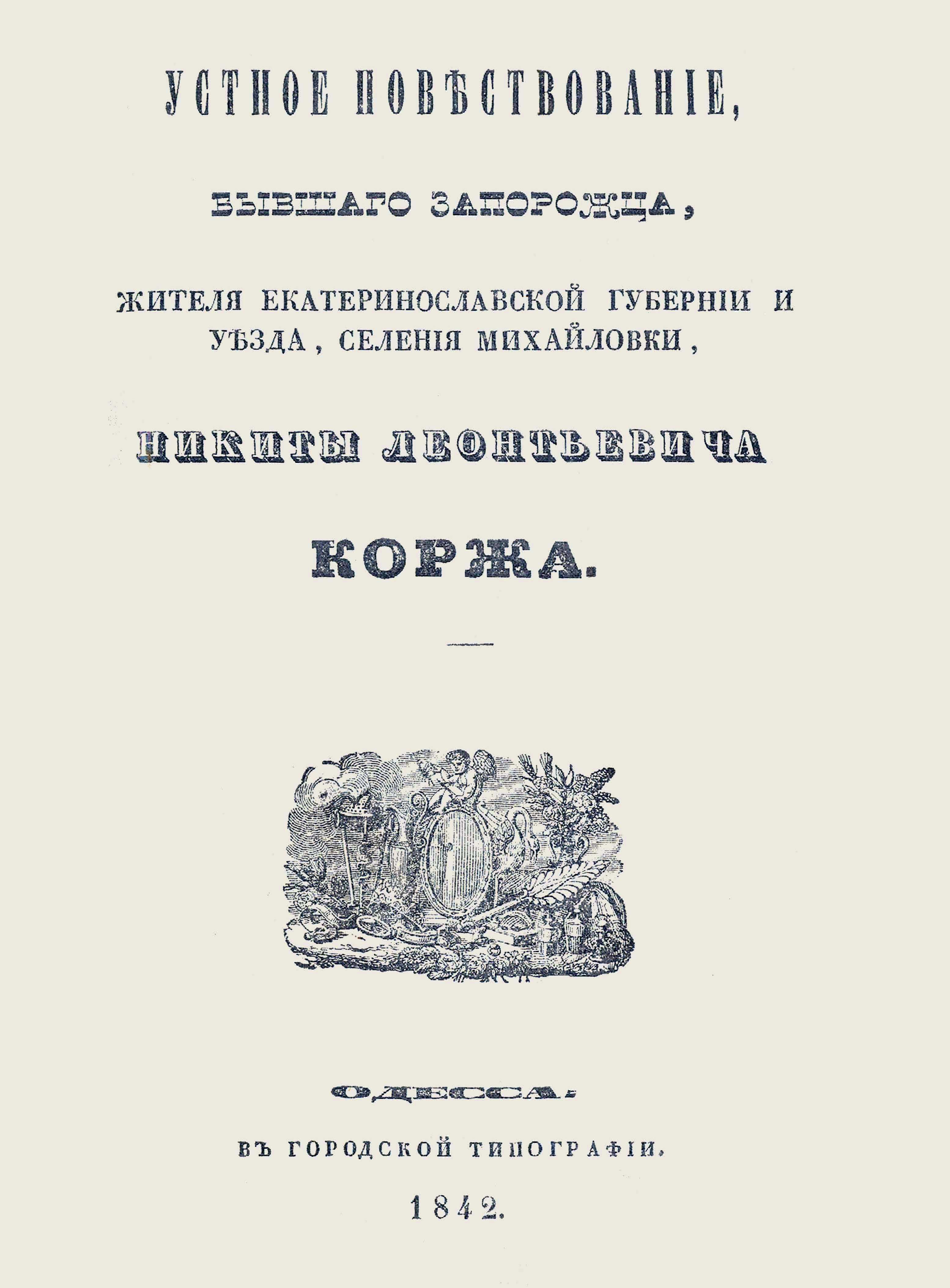 Корж Никита Леонтьевич