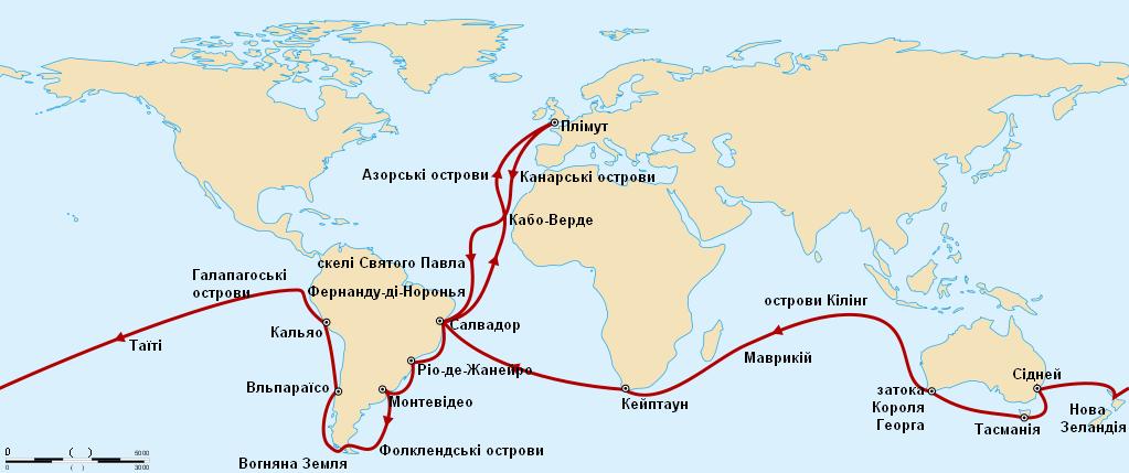 Кругосветное путешествие Чарльза Дарвина