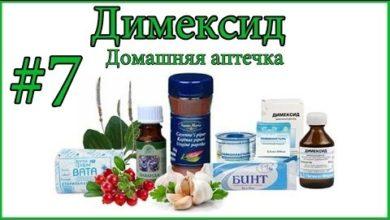 Photo of Димексид
