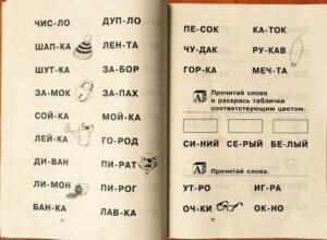 Photo of Как научить ребёнка читать быстро и правильно?