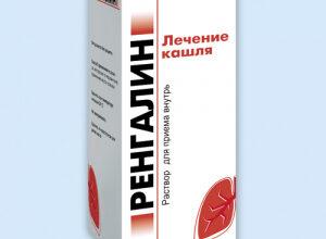 Photo of Ренгалин: самый назначаемый противокашлевый препарат