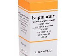 Photo of Карипазим: инструкция по медицинскому применению