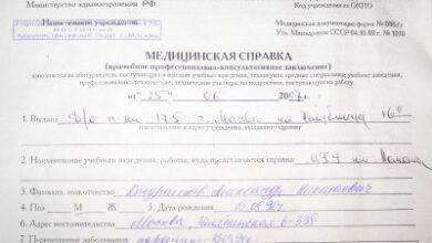 Photo of Как оформить медицинскую справку 086/у ?