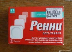 Photo of Недорогие эффективные препараты от изжоги для взрослых