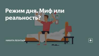 Photo of Жизнь без лекарств: миф или реальность?