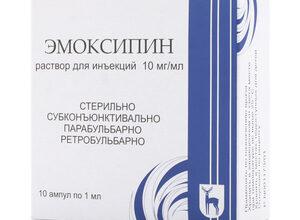 Photo of Эмоксипин: препарат, который успешно используется в офтальмологии