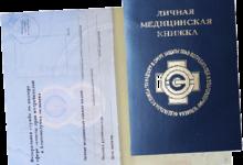 Photo of Правила оформления санитарной книжки