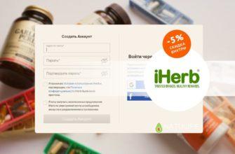 Photo of Как заказывать с iHerb?