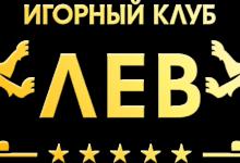 Photo of Игорный клуб Лев надежная платформа для игры