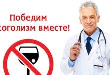Photo of Кодирование: один из основных методов лечения от алкоголизма