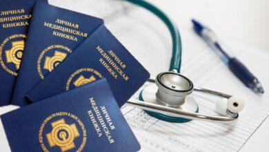 Photo of Как получить медицинскую книжку: порядок действий