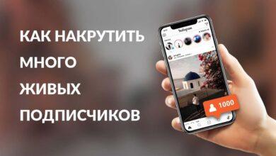 Photo of Как получить живых подписчиков Инстаграме?