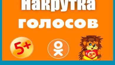 Photo of Накрутка репостов в Одноклассниках от smoservice – как это сделать?
