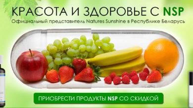 Photo of Применение Биологически Активных Добавок NSP
