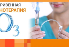 Photo of Озонотерапия внутривенно: польза и вред процедуры