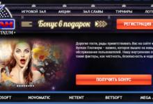 Photo of Казино Вулкан Платинум: идеальное место для онлайн игры