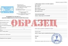 Photo of Как оформить медицинскую справку 086/у для университета?