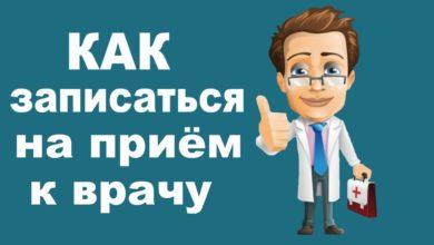 Photo of Запись на прием к врачу: гарантия, что в нужное время врач примет вас