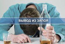 Photo of Вывод из запоя – возможные проблемы хронического пьянства